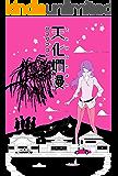 天化爛漫 (新潟文楽工房)