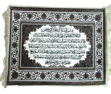 M A GIFTS Turkish Ayatul Kursi Carpet Verse Of The Throne On Cream