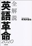 全解説 英語革命2020 (文春e-book)