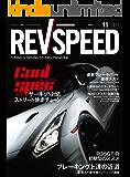 REV SPEED (レブスピード) 2016年 11月号 [雑誌]