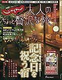大人のちょっと贅沢な旅 2016-2017秋 (じゃらんMOOKシリーズ)