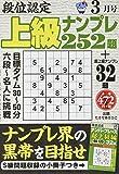 段位認定上級ナンプレ252題 2019年 03 月号 [雑誌]