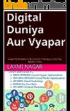 Digital Duniya Aur Vyapar: how to promote business through digital marketing (Hindi Edition)