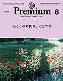 &Premium(アンド プレミアム) 2019年 08 月号 [ひとりの時間は、大切です。]