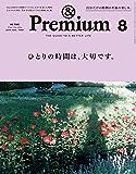 &Premium(アンド プレミアム) 2019年8月号 [ひとりの時間は、大切です。] [雑誌]