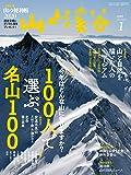 山と溪谷2020年1月号 (別冊付録 山の便利帳2020)