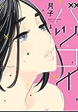 バツコイ(1) (Kissコミックス)