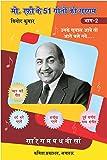 Md Rafi ke 51 Geeton ki Sargam, Vol 2 - Hindi मो.रफ़ी के 51 गीतों की सरगम, भाग-2 (हिंदी)