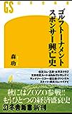 ゴルフトーナメントスポンサー興亡史 (幻冬舎新書)