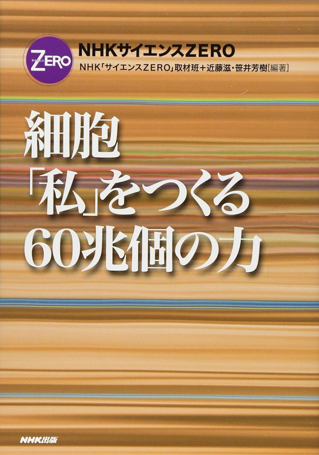 "Download Power of 60 trillion to make NHK Science ZERO cells ""I"" (NHK Science ZERO) (2011) ISBN: 4140815140 [Japanese Import] pdf epub"