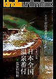 平成25年版 日本全国温泉番付+温泉宿71軒