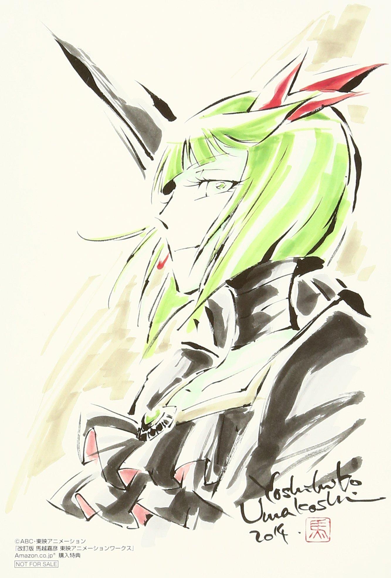 Umakoshi Yoshihiko Toei Animation Works (Revised Version