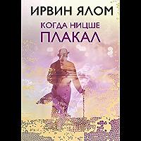 Когда Ницше плакал (Практическая психотерапия (обложка)) (Russian Edition)