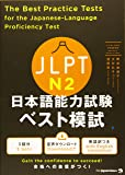 JLPT日本語能力試験 ベスト模試 N2 The Best Practice Tests for the Japanese-Language Proficiency Test N2