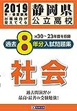 静岡県公立高校過去8年分(H30―23年度収録)入試問題集社会2019年春受験用(実物紙面の教科別過去問) (公立高校8ヶ年過去問)