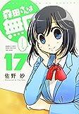 森田さんは無口 17 (バンブー・コミックス MOMO SELECTION)