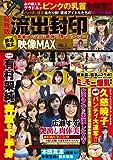 最新版 流出封印映像MAX Vol.7 (DIA Collection)