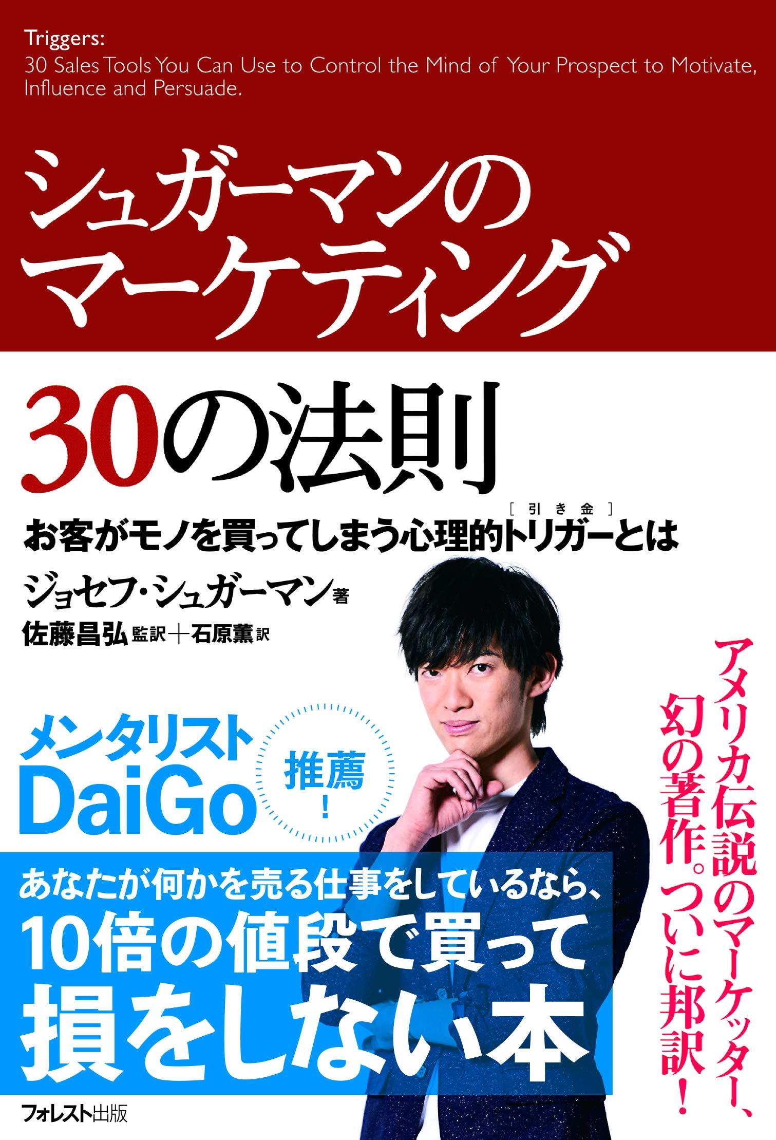 シュガーマンのマーケティング30の法則 著:ジョセフ・シュガーマン 、佐藤 昌弘
