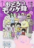 おどろ町モノノケ録 (電撃ジャパンコミックス)