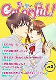 Colorful! vol.2 [雑誌] (Colorful!)