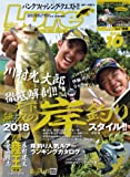 Lure magazine[ルアーマガジン]2018年10月号[雑誌]
