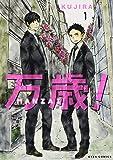 万歳! -MANZAI-  1 (アイズコミックス)