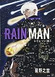 レインマン 6 (ビッグコミックススペシャル)
