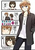 乙女男子に恋する乙女(3) (星海社コミックス)