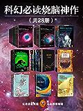 有生之年一定要读的科幻经典烧脑神作(共28册)(读客全球顶级畅销小说文库)