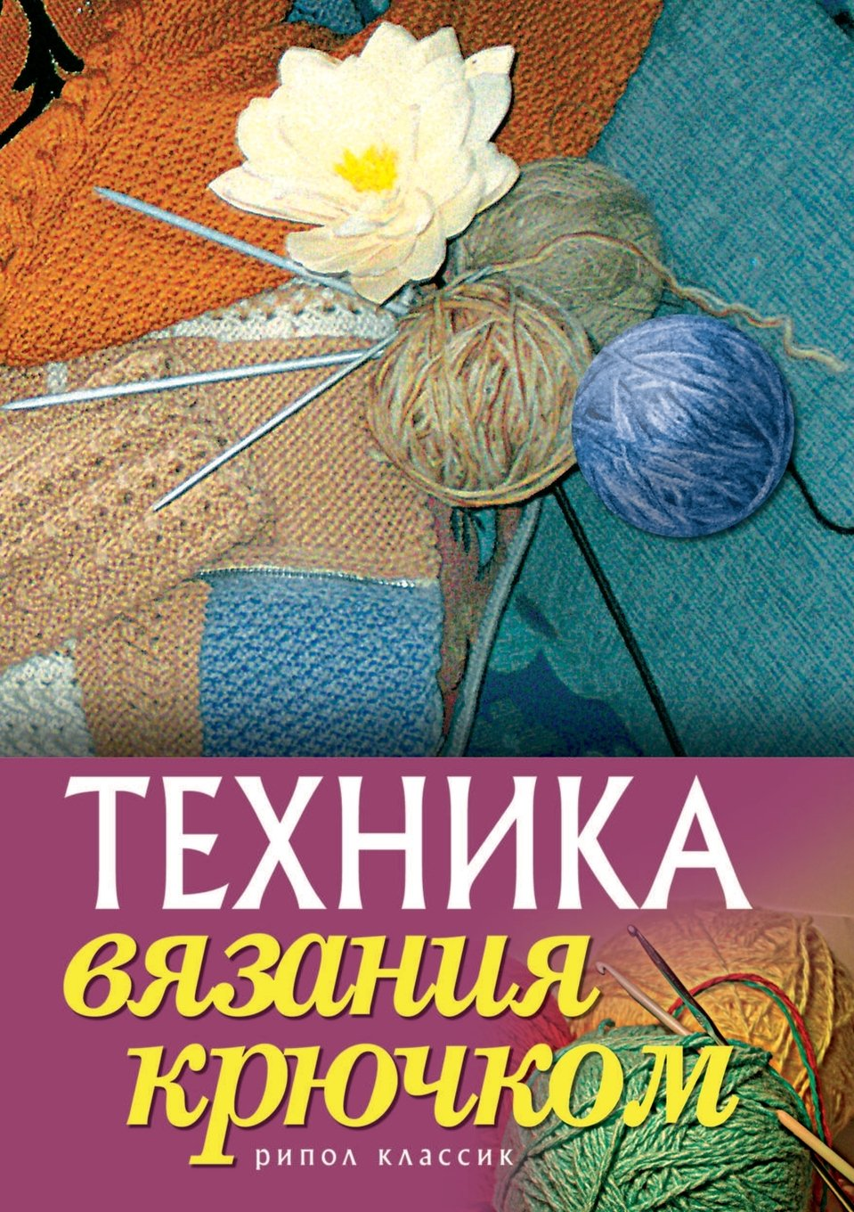 Download Technique crochet (Russian Edition) pdf