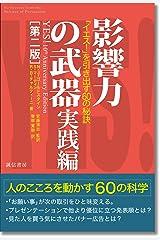 影響力の武器 実践編[第二版]:「イエス! 」を引き出す60の秘訣 Tankobon Hardcover