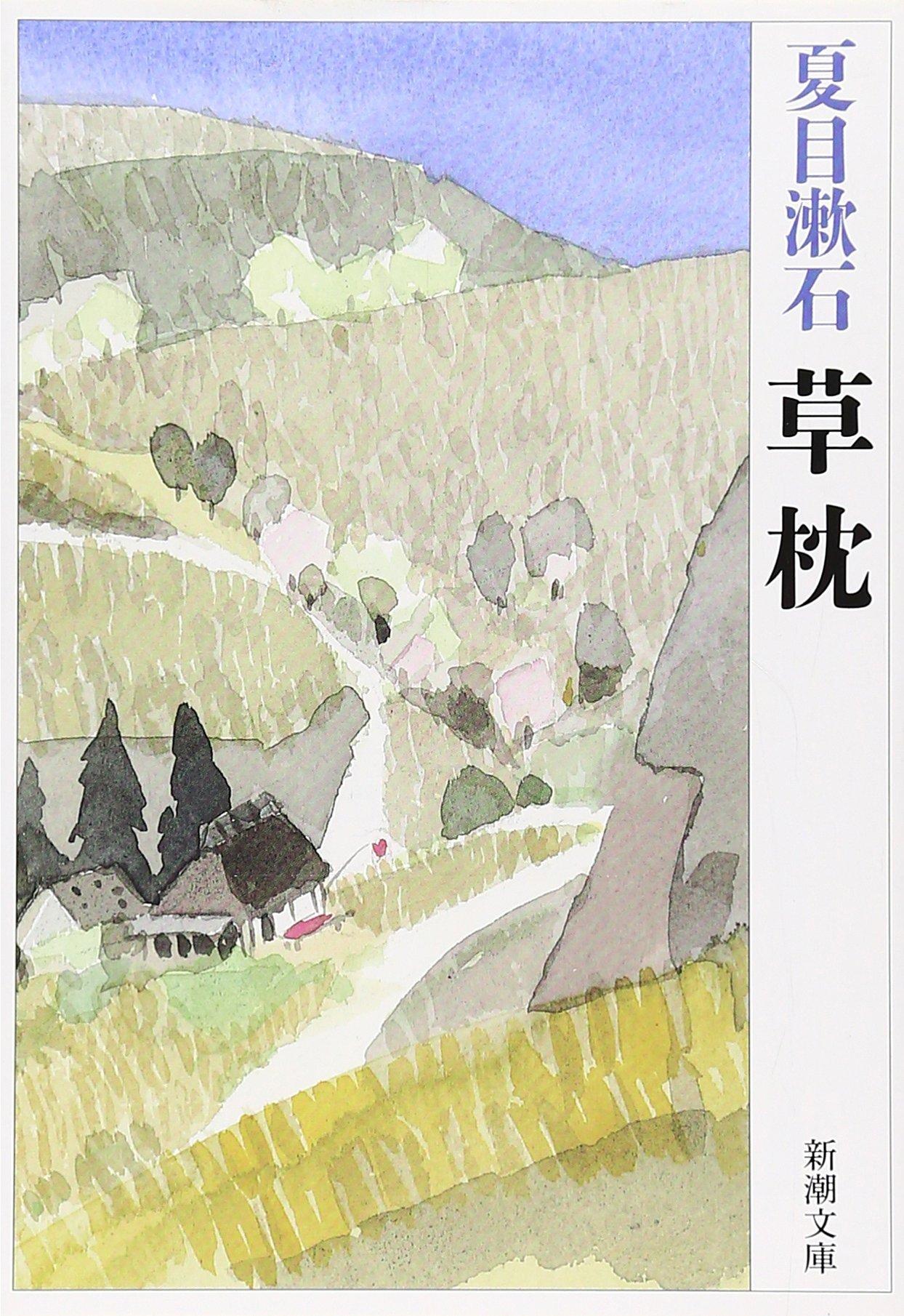 草枕 (新潮文庫)夏目漱石