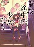 階段途中の少女たち (スターツ出版文庫)