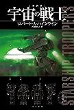 宇宙の戦士〔新訳版〕 (ハヤカワ文庫SF)