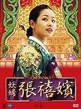 [DVD]妖婦 張禧嬪 DVD-BOX 5