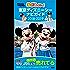 子どもといく 東京ディズニーシー ナビガイド 2018-2019 (Disney in Pocket)