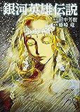 銀河英雄伝説 4 (ヤングジャンプコミックス)
