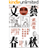 別冊文藝春秋 電子版11号 (文春e-book)