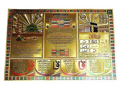 Taweez,4 qul,Ayatul Kursi, Mecca Madina,Lohe Quran, Durud e Shareef and 99  Names of Allah Aluminum foil use for framing 15 * 23 Inch,38 * 58 cms (16 *