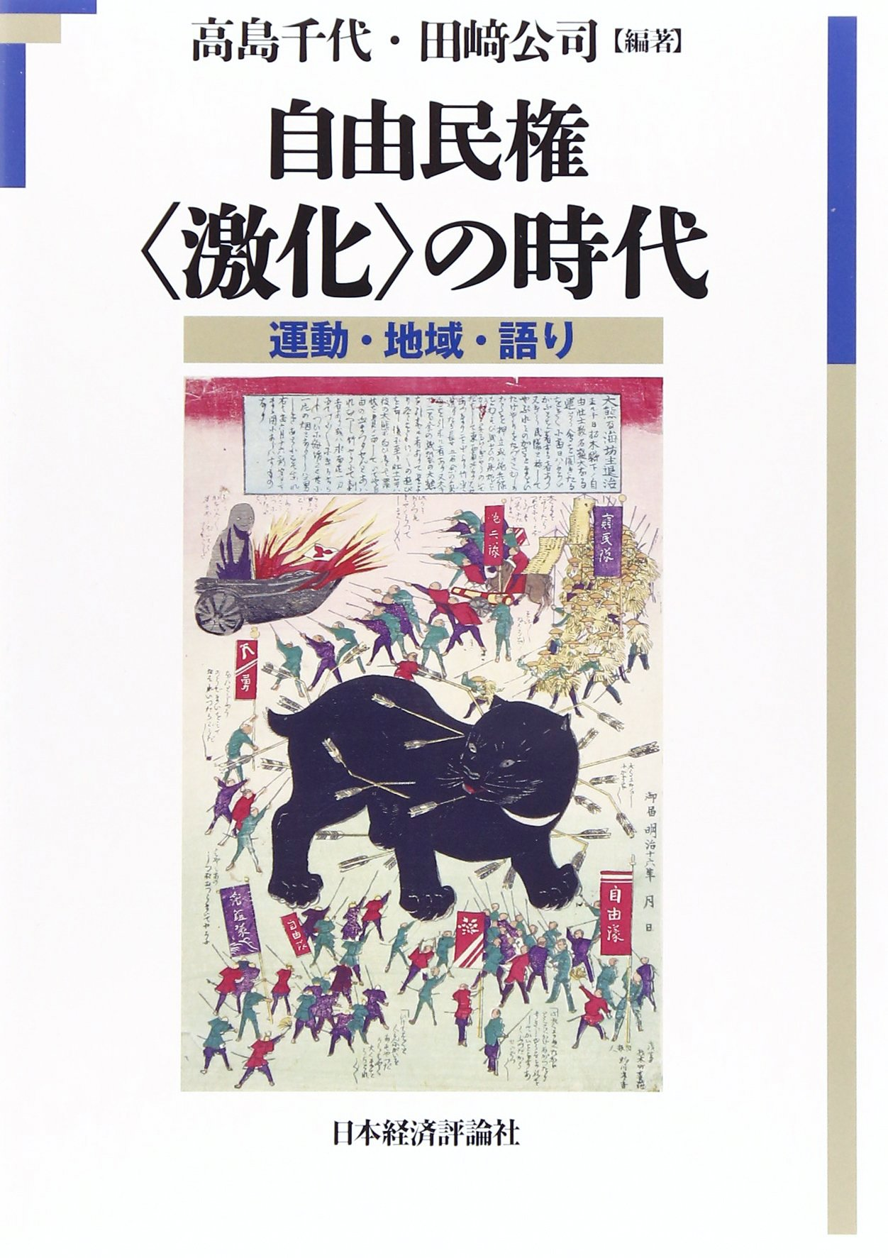 Read Online Jiyū minken gekika no jidai : undō chiiki katari pdf