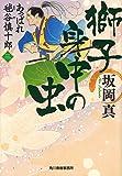 獅子身中の虫 あっぱれ毬谷慎十郎(三)