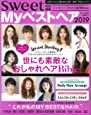 sweet特別編集 Myベストヘア2019 (TJMOOK)