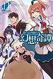 食い詰め傭兵の幻想奇譚 11 (HJ NOVELS)