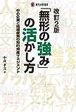 改訂2版 「無形の強み」の活かし方 (現代産業選書)