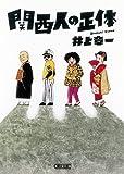 関西人の正体 (朝日文庫)