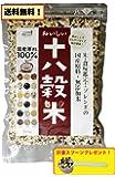 おいしい十八穀米500g 国産100% 無添加 配合米 新鮮真空パック 長期保存可!便利なチャック付き 国産のもち麦、大麦、アマランサス入り! 焙煎した小...