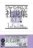 ジャパンタイムズ社説集 2019年上半期 (CD1枚&MP3音声無料ダウンロードつき)