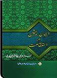 imaan, yaqeen Aur Isteqamat - (Urdu Language )