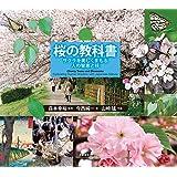 桜の教科書―サクラを美しくまもる人の智恵と技