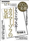 NHK 100分 de 名著 ドストエフスキー『カラマーゾフの兄弟』 2019年 12月 [雑誌] (NHKテキスト)